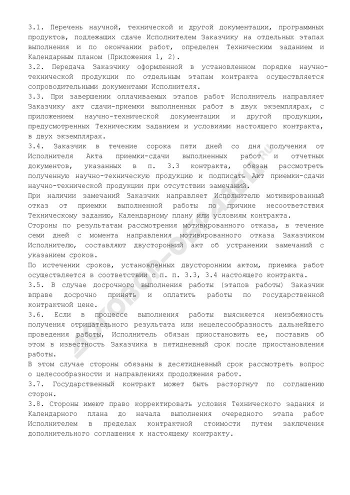 Государственный контракт на выполнение научно-исследовательских и опытно-конструкторских работ (поставку готовой научно-технической продукции). Страница 3