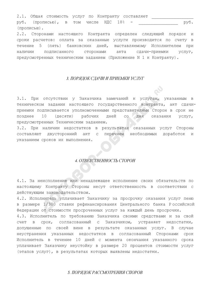 Государственный контракт, заключаемый Федеральным агентством по рыболовству по итогам запроса котировок по размещению заказов на поставки товаров, выполнение работ, оказание услуг для государственных нужд. Страница 2