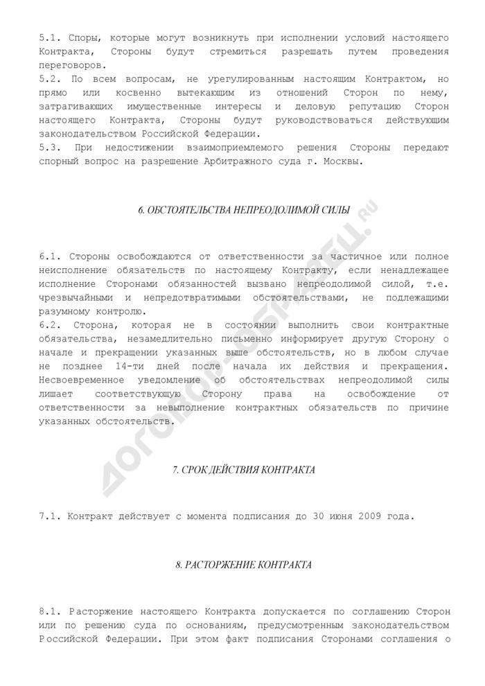Государственный контракт, заключаемый Федеральным агентством по рыболовству по итогам запроса котировок по размещению заказов на поставки товаров, выполнение работ, оказание услуг для государственных нужд. Страница 3
