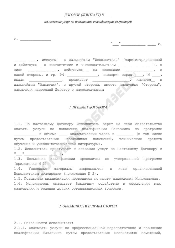 Договор (контракт) на оказание услуг по повышению квалификации за границей (заказчик - физическое лицо). Страница 1