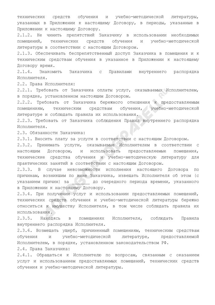 Договор (контракт) на оказание услуг по повышению квалификации за границей (заказчик - физическое лицо). Страница 2