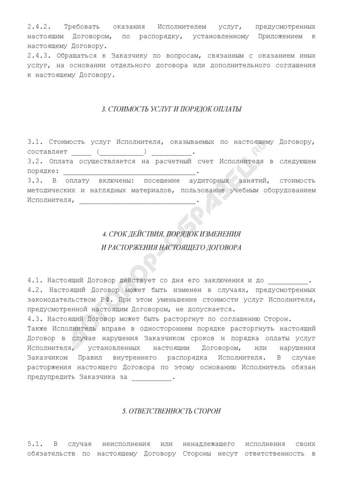 Договор (контракт) на оказание услуг по повышению квалификации за границей (заказчик - физическое лицо). Страница 3