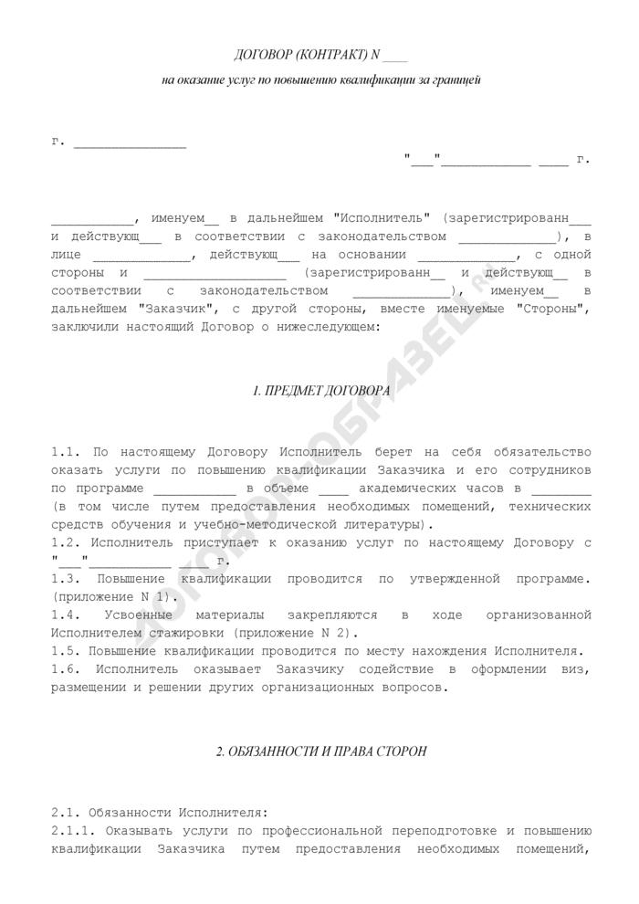 Договор (контракт) на оказание услуг по повышению квалификации за границей (заказчик - юридическое лицо). Страница 1