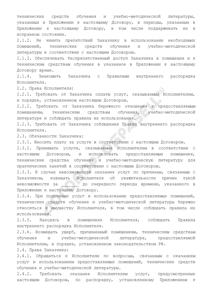 Договор (контракт) на оказание услуг по повышению квалификации за границей (заказчик - юридическое лицо). Страница 2