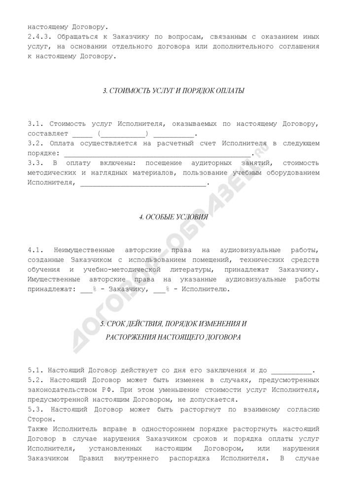 Договор (контракт) на оказание услуг по повышению квалификации за границей (заказчик - юридическое лицо). Страница 3