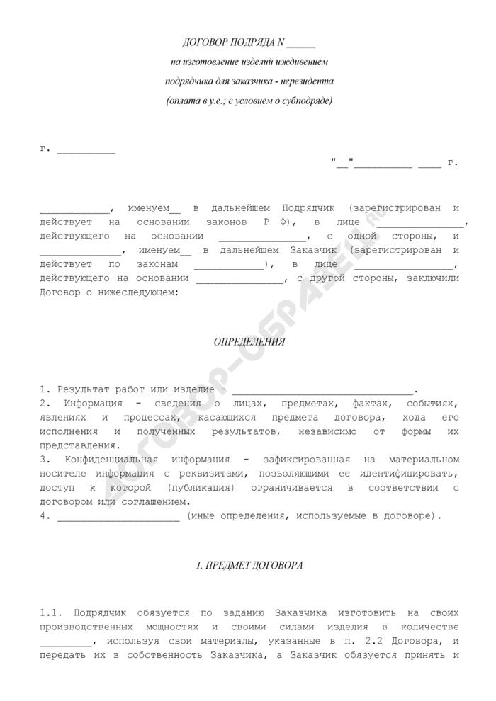 Договор подряда на изготовление изделий иждивением подрядчика для заказчика - нерезидента (оплата в у.е.; с условием о субподряде). Страница 1