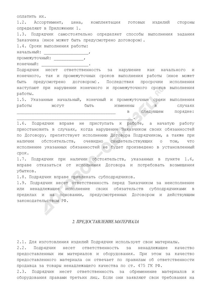 Договор подряда на изготовление изделий иждивением подрядчика для заказчика - нерезидента (оплата в у.е.; с условием о субподряде). Страница 2