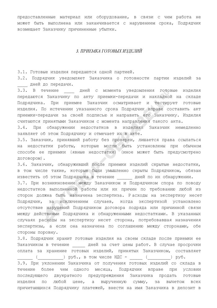 Договор подряда на изготовление изделий иждивением подрядчика для заказчика - нерезидента (оплата в у.е.; с условием о субподряде). Страница 3