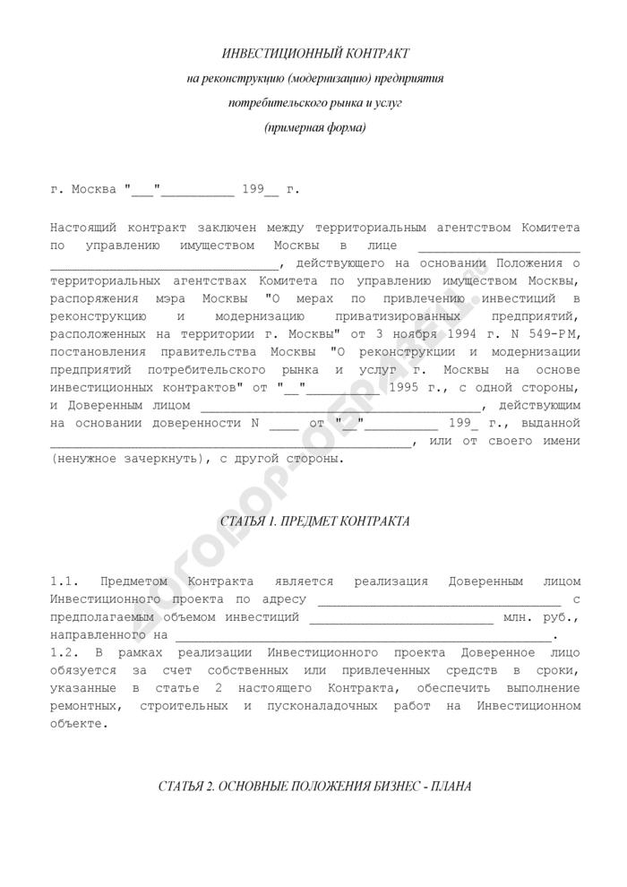 Инвестиционный контракт на реконструкцию (модернизацию) предприятия потребительского рынка и услуг (примерная форма). Страница 1