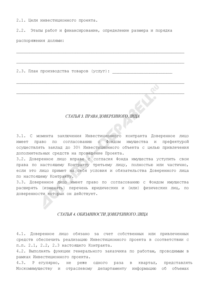 Инвестиционный контракт на реконструкцию (модернизацию) предприятия потребительского рынка и услуг (примерная форма). Страница 2