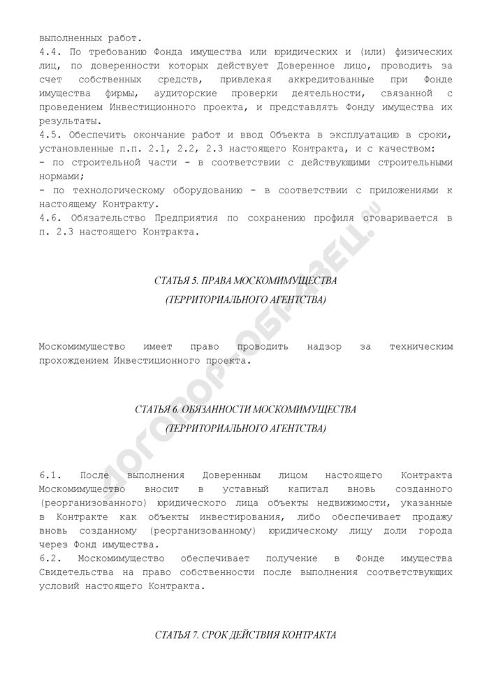 Инвестиционный контракт на реконструкцию (модернизацию) предприятия потребительского рынка и услуг (примерная форма). Страница 3