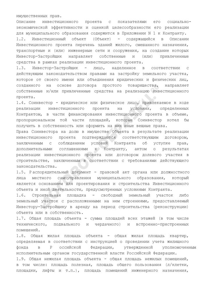 Инвестиционный контракт между органом местного самоуправления и застройщиком на строительство объекта недвижимости жилищного назначения. Страница 2