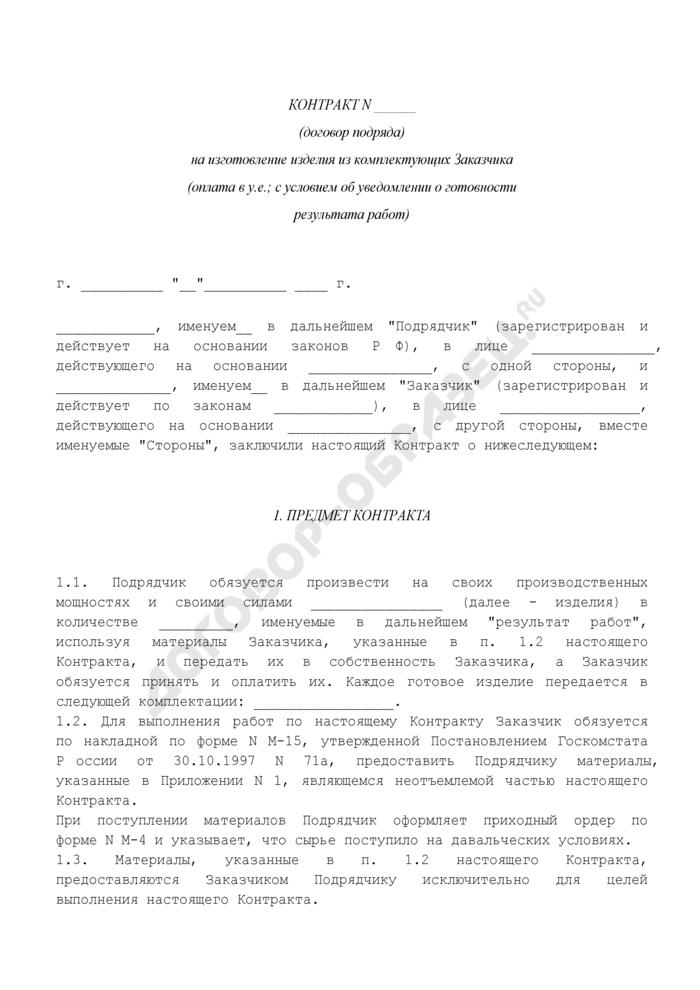 Контракт (договор подряда) на изготовление изделия из комплектующих заказчика (оплата в у.е.; с условием об уведомлении о готовности результата работ). Страница 1