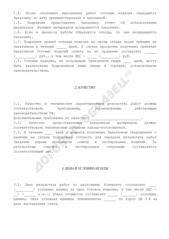 Контракт (договор подряда) на изготовление изделия из комплектующих заказчика (оплата в у.е.; с условием об уведомлении о готовности результата работ). Страница 2