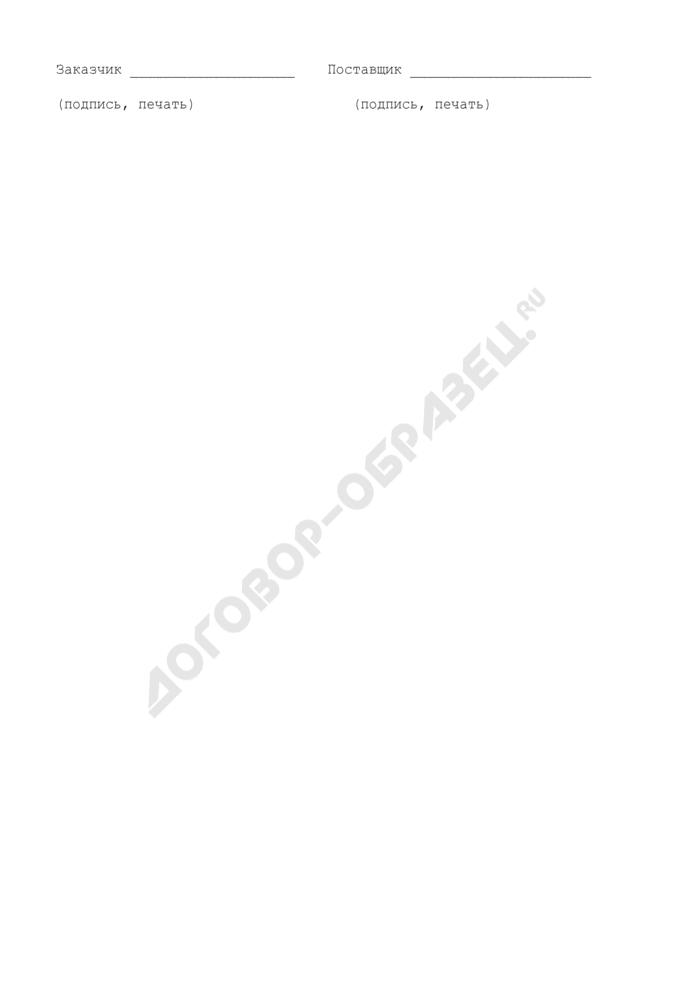 Контракт (приложение к уведомлению о признании конкурсной заявки, выигравшей торги (конкурс) на поставку товаров и услуг. Форма N 5. Страница 2