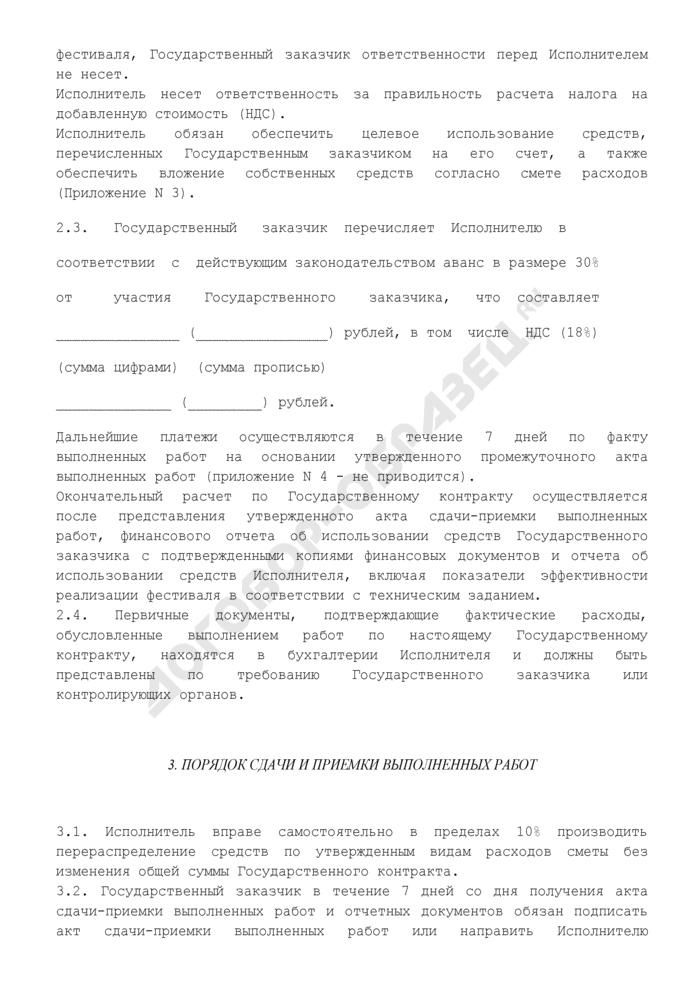 Государственный контракт на подготовку и проведение кинофестиваля. Страница 3