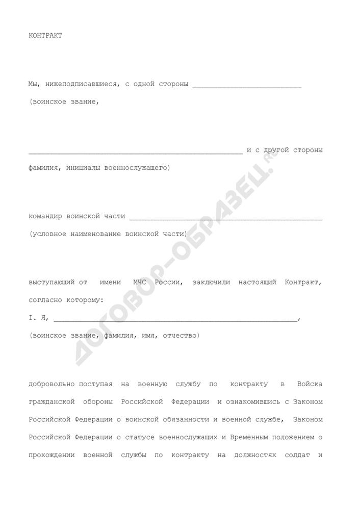Контракт между военнослужащим и командованием части. Страница 1