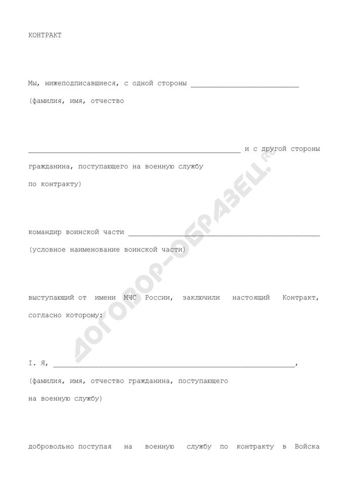 Контракт между гражданским лицом и командованием части. Страница 1