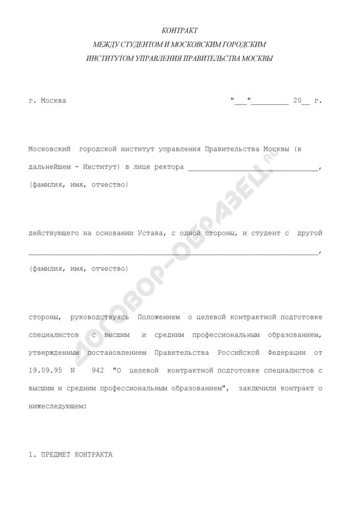Контракт между студентом и Московским городским институтом управления Правительства Москвы. Страница 1