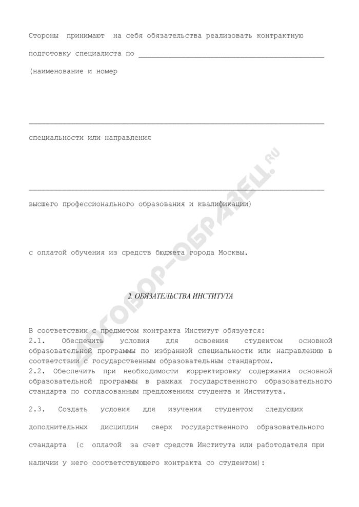 Контракт между студентом и Московским городским институтом управления Правительства Москвы. Страница 2