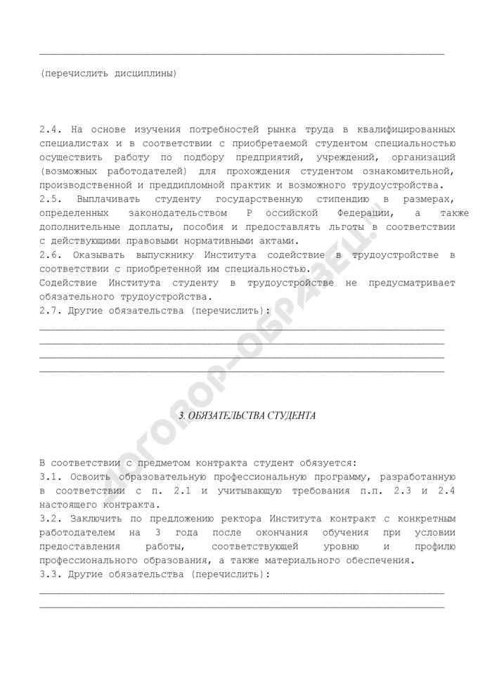 Контракт между студентом и Московским городским институтом управления Правительства Москвы. Страница 3