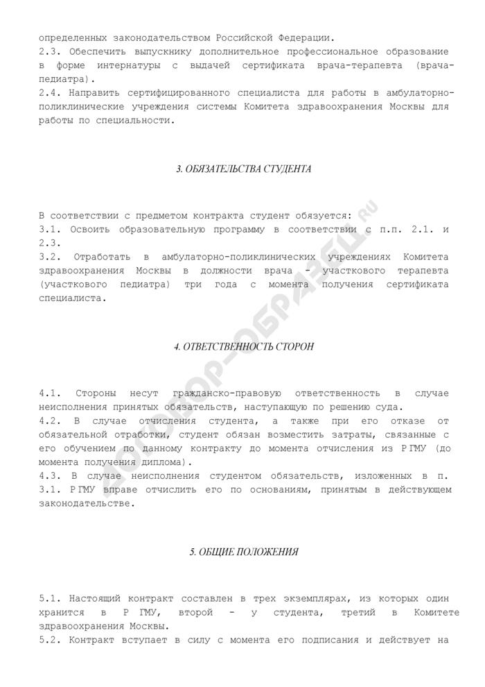 Контракт между студентом Московского отделения лечебного и педиатрического факультетов и российским государственным медицинским университетом. Страница 2