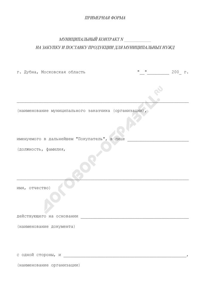 Контракт на закупку и поставку продукции для муниципальных нужд города Дубна Московской области (примерная форма). Страница 1