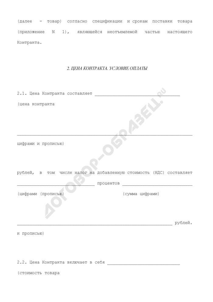 Контракт на закупку и поставку продукции для муниципальных нужд города Дубна Московской области (примерная форма). Страница 3
