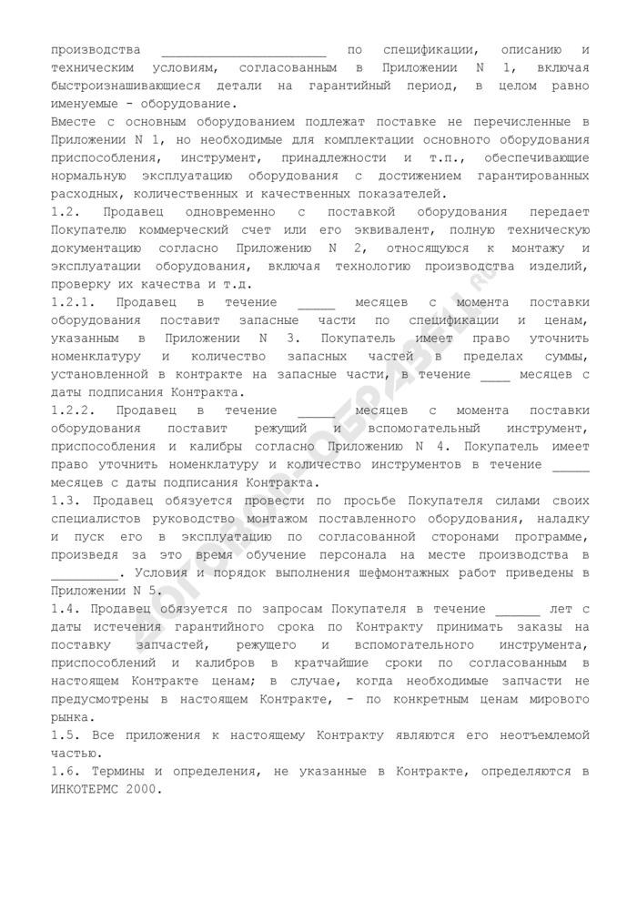 Контракт на импорт технологического оборудования - автоматической линии с принадлежностями на условиях DDP. Страница 2