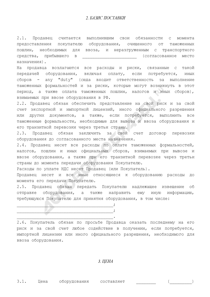 Контракт на импорт технологического оборудования - автоматической линии с принадлежностями на условиях DDP. Страница 3