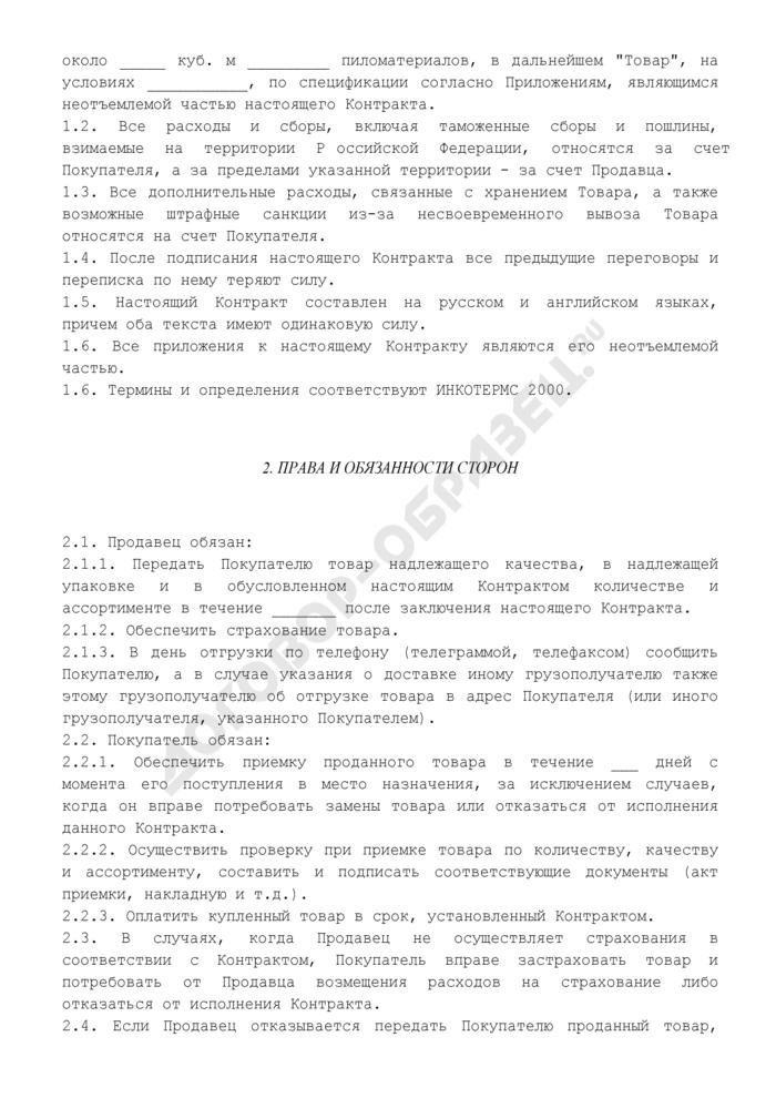 Контракт на куплю-продажу пиломатериалов. Страница 2