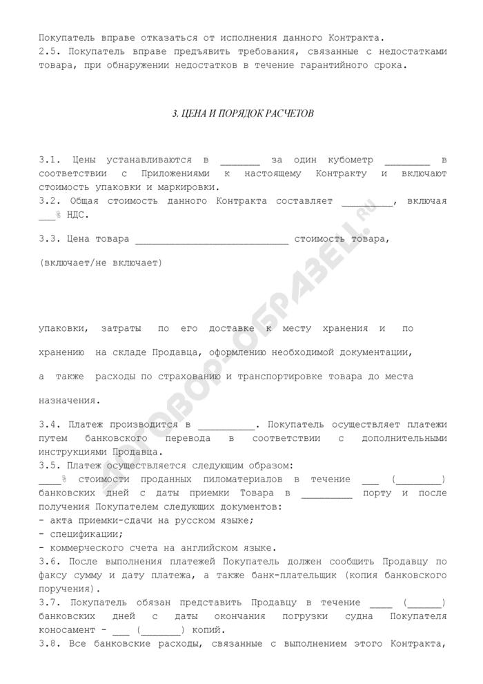 Контракт на куплю-продажу пиломатериалов. Страница 3