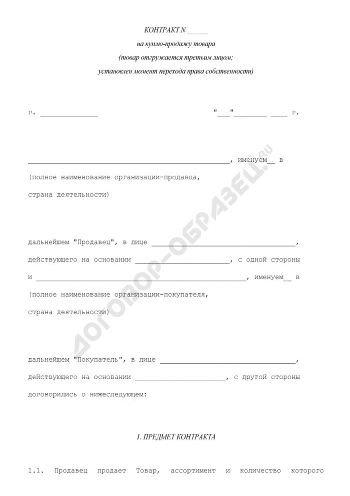 Контракт на куплю-продажу товара (товар отгружается третьим лицом; установлен момент перехода права собственности). Страница 1