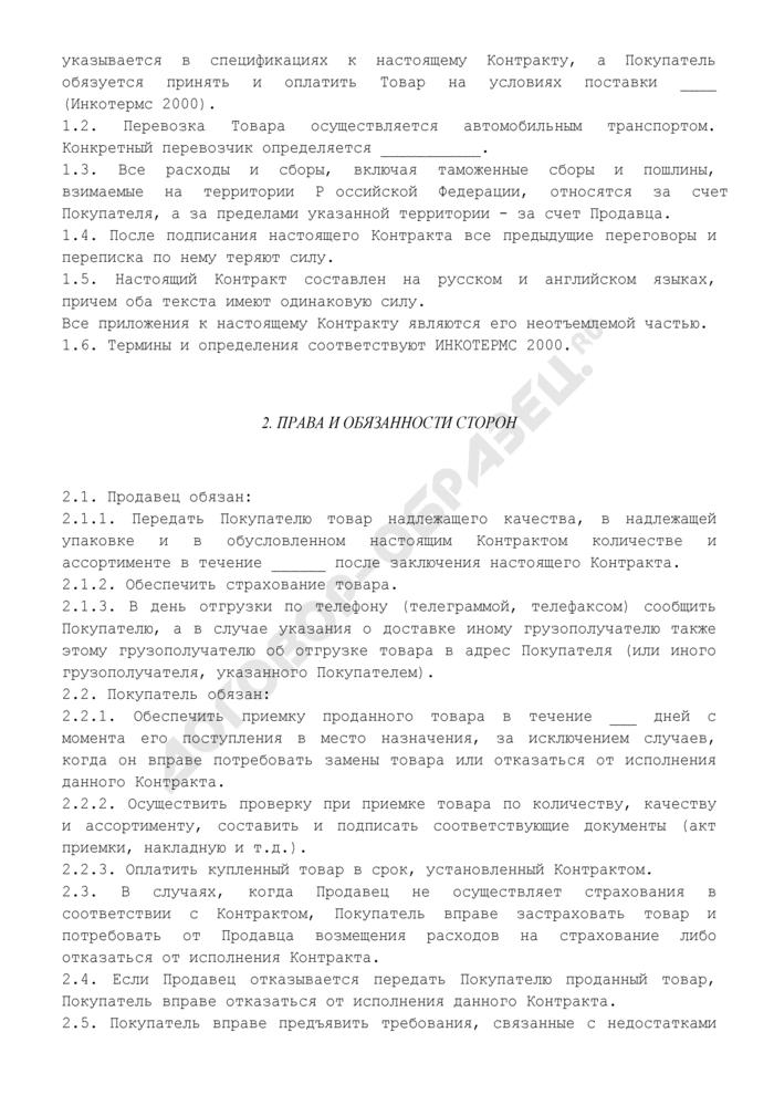Контракт на куплю-продажу товара (товар отгружается третьим лицом; установлен момент перехода права собственности). Страница 2
