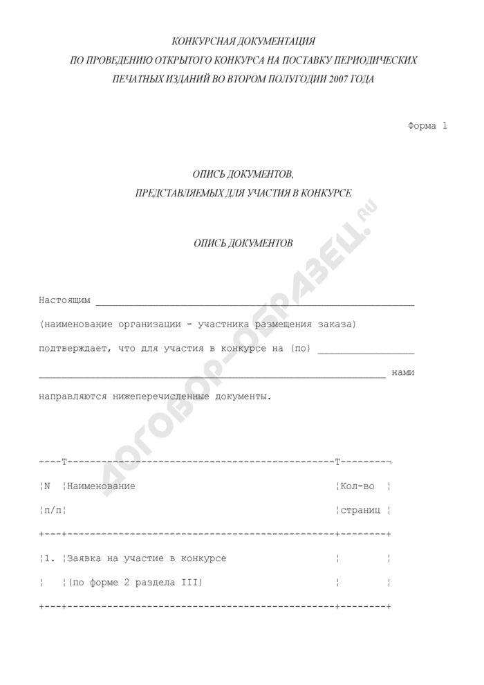 Опись документов, представляемых для участия в конкурсе на поставку Правительству Московской области периодических печатных изданий. Форма N 1. Страница 1