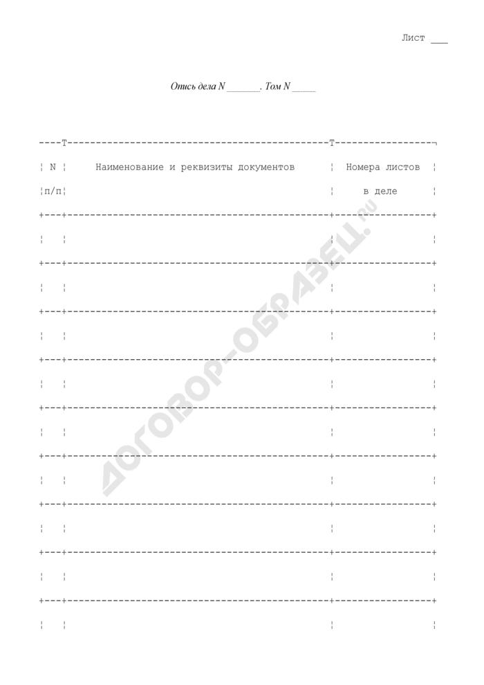 Опись документов дела, хранящихся в нем. Страница 1