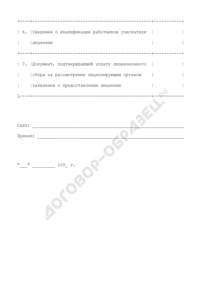 Опись документов, необходимых для получения лицензии в Московской области на организацию и содержание тотализаторов и игорных заведений. Страница 3