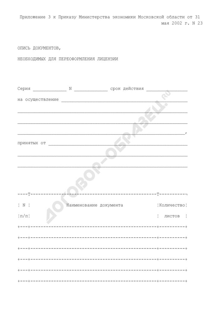 Опись документов, необходимых для переоформления лицензии. Страница 1