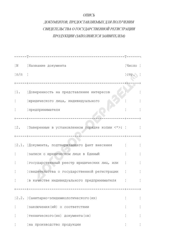 Опись документов, предоставляемых для получения свидетельства о государственной регистрации продукции (заполняется заявителем). Страница 1
