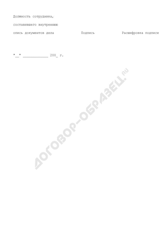 Внутренняя опись документов дела в Федеральном агентстве по обустройству государственной границы Российской Федерации. Страница 2