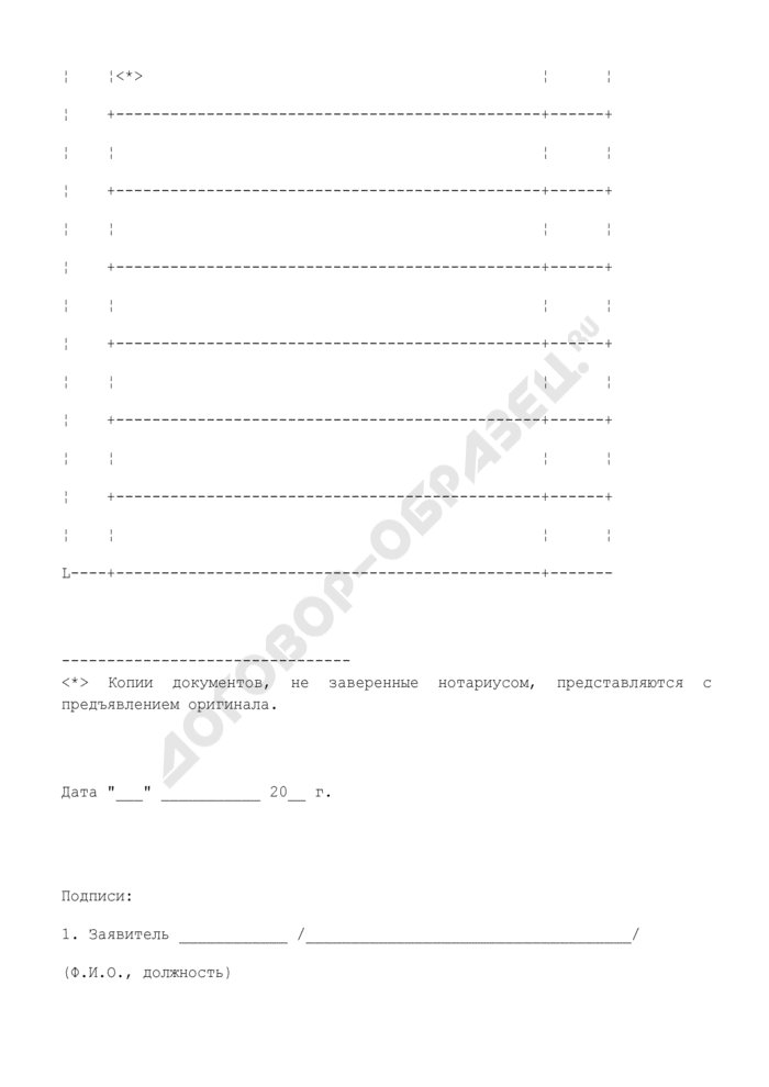 Опись документов, представляемых для получения лицензии на деятельность, связанную с использованием возбудителей инфекционных заболеваний (заполняется заявителем). Страница 3