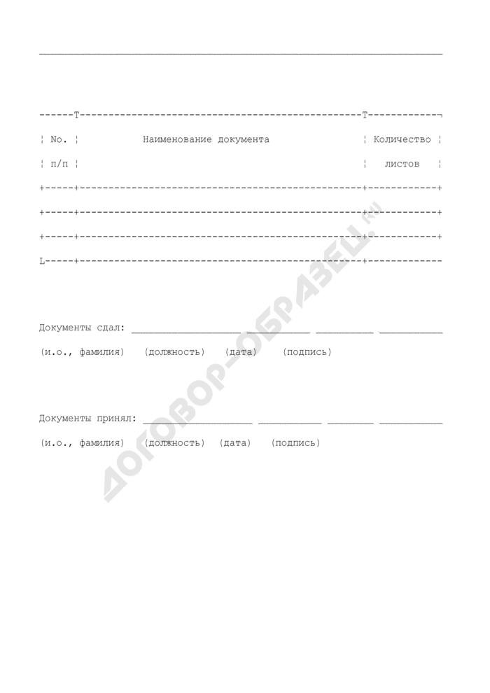 Опись документов к заявлению на выдачу (переоформление) лицензии, выдачу дубликата на вид деятельности на железнодорожном транспорте. Страница 2