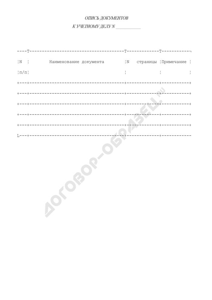 Опись документов к учетному делу нуждающихся в улучшении жилищных условий по месту жительства. Страница 1