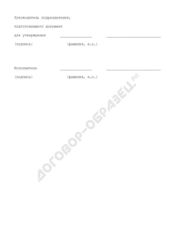 Опись документов, входящих в дело. Страница 3