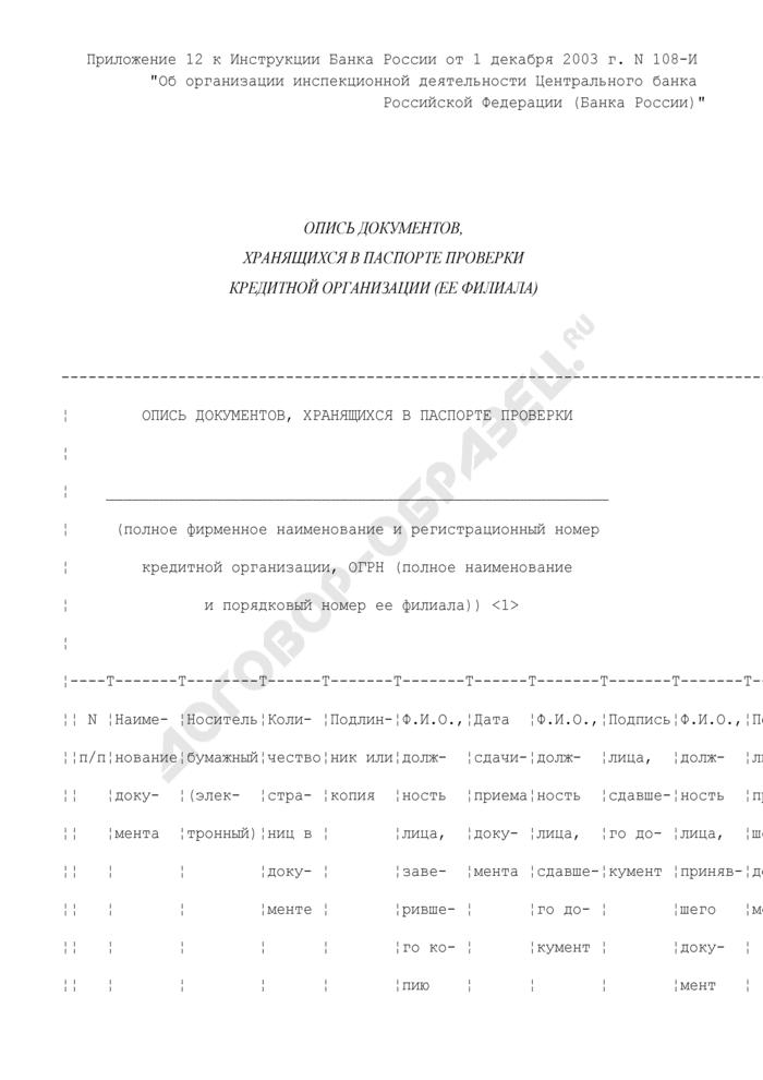 Опись документов, хранящихся в паспорте проверки кредитной организации (ее филиала). Страница 1