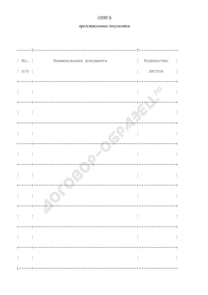 Опись документов, представленных на государственную регистрацию саморегулируемой организации арбитражных управляющих. Страница 1