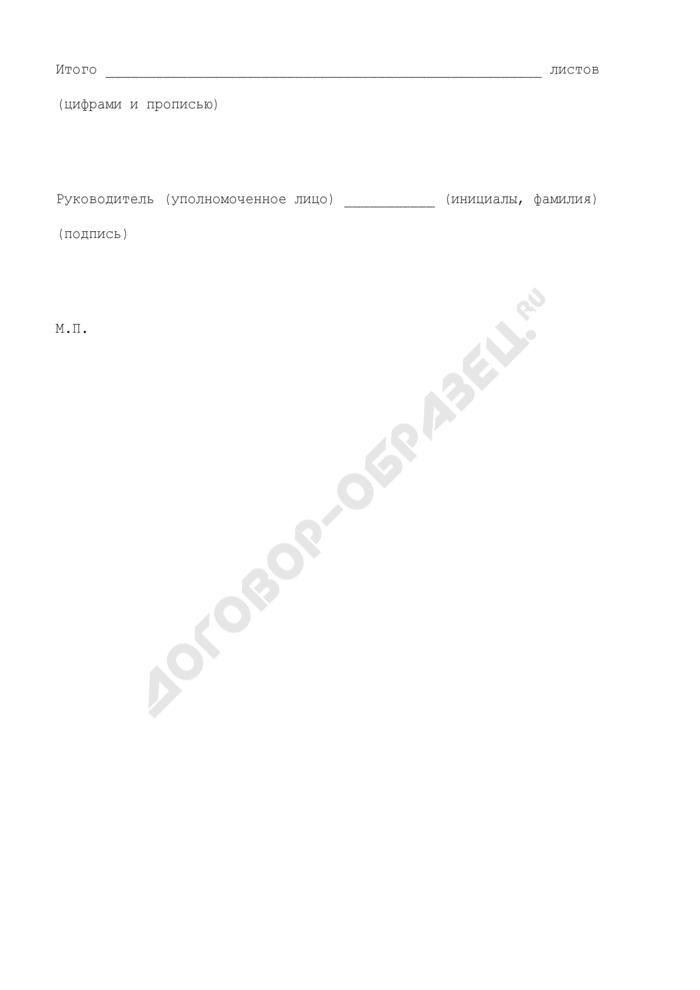 Опись документов, представленных на государственную регистрацию саморегулируемой организации арбитражных управляющих. Страница 2