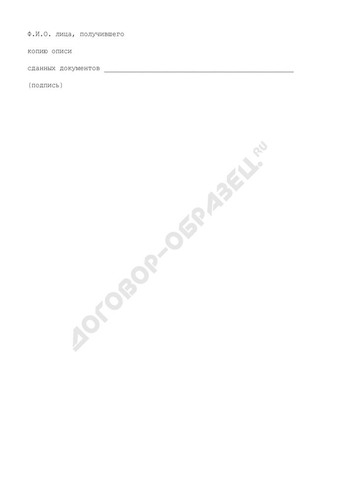 Опись документов, сданных соискателем лицензии арбитражного управляющего. Страница 3