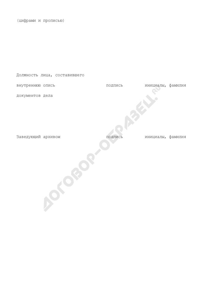 Внутренняя опись (типовая форма; не засчитывается в общее количество; не оплачивается) (приложение к инструкции по делопроизводству). Страница 2