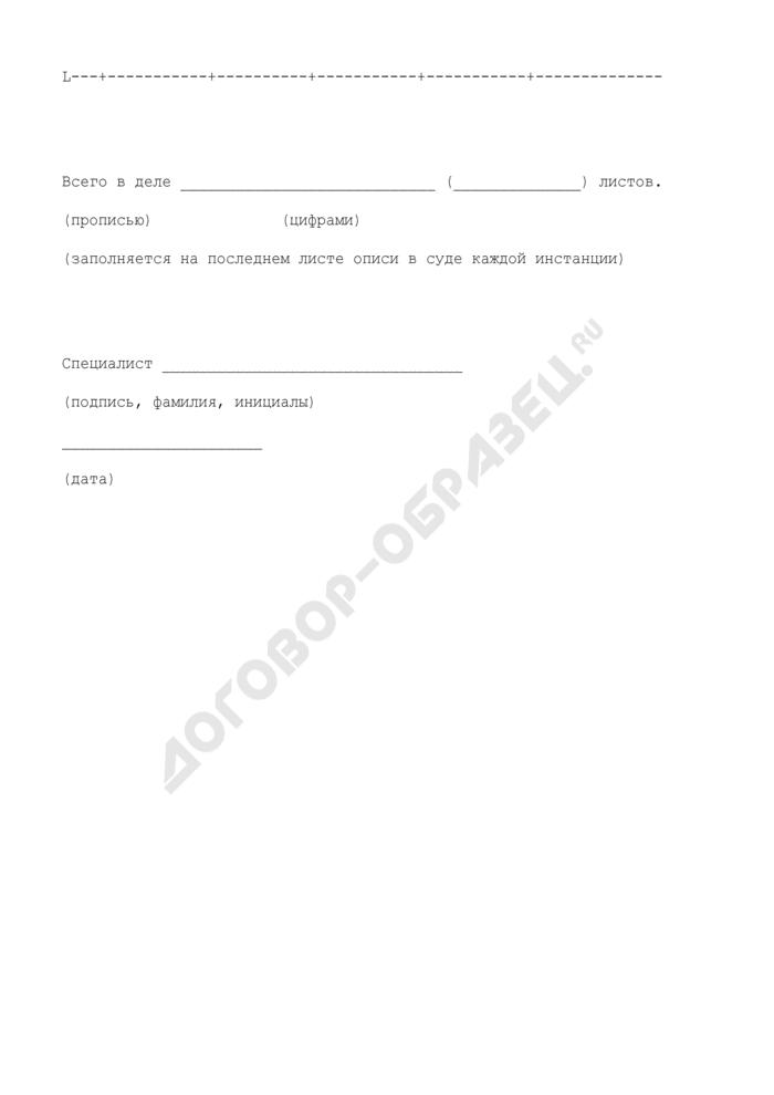 Опись документов дела в арбитражном суде Российской Федерации (первой, апелляционной и кассационной инстанциях). Страница 3
